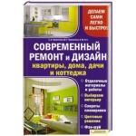 Современный ремонт и дизайн квартиры, дома, дачи и коттеджа