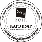 Carre Noir — французские потолки