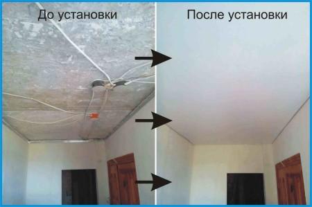 Как выглядел потолок до монтажных работ и после натягивания полотна