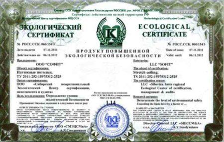 Один из вариантов сертификата, подтверждающий экологичность натяжной конструкции
