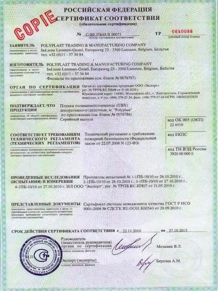 Аналогичными сертификатами должна снабжаться высококачественная продукция
