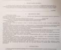 Договор натяжные потолки, на установку, монтаж, образцы